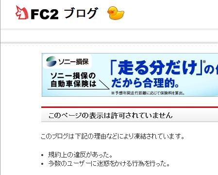 FC2ブログ凍結画面.png