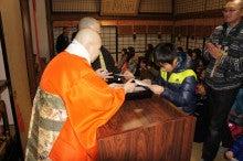 20131229ふくスマ善光寺お守り授与