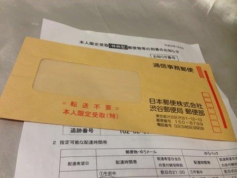 限定 受取 郵便 特例 型 本人