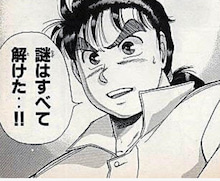 アニメ・漫画の名セリフを英語ってみる金田一少年の事件簿「じっちゃんの名にかけて」