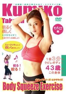 武田久美子DVD Body Squeeze Exercise