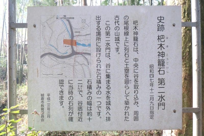 杷木神籠石/②第2水門の説明板