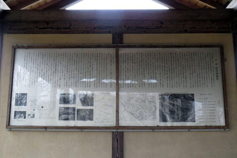 杷木神籠石/④鵜木城跡にある説明板