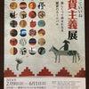 谷川先生の雑貨コレクション&作品展示が来月からはじまります。の画像