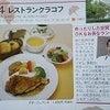 逸品カタログ Vol10 その4 レストランクラコフの画像