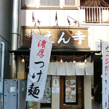 久々ベジポタつけ麺【…
