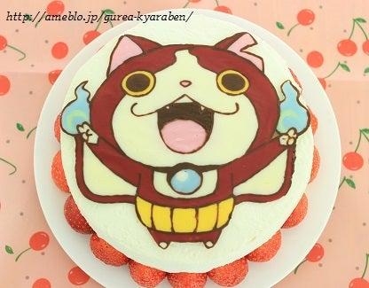 誕生日妖怪ウォッチジバニャンのキャラケーキ グレアのキャラ弁