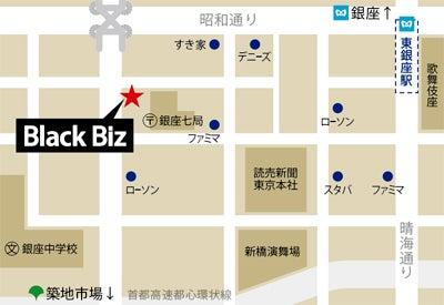 ブラックビズ 銀座地図