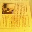 メディア掲載 新潟日…