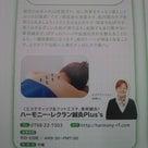 香櫨館プレス5号 発行の記事より