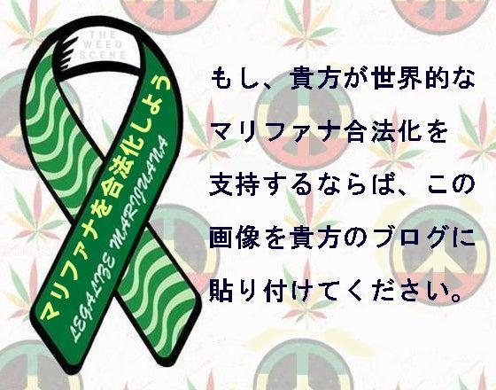 Marijuana_legalization_jp