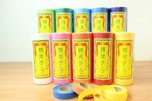 紙テープ-星-24