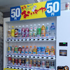 大阪で自販機驚愕の安さ爆発(^^;;の画像
