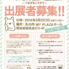 ママの楽好祭ママリンピック東京×福島2014開催!!の記事より
