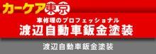 タナカエンジニアリング ~ 田中裕司 夢への道のり ~-スポンサーバナー 28_渡辺自動車板金塗装