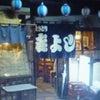 「喜よし」埼玉・蕨の居酒屋~モツ焼きの名店の画像