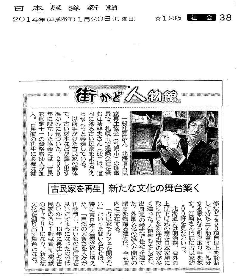 日経新聞に掲載されましたの記事より