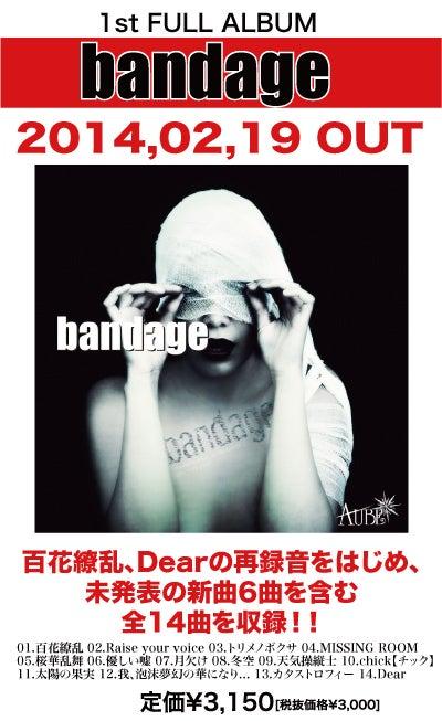 bandage_banner