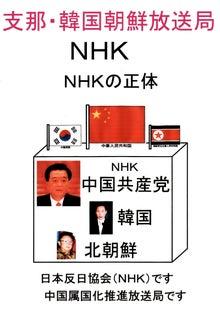 支那・韓国朝鮮放送局NHK001