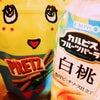 梨汁プリッツの画像