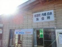 20140122内郷白水①