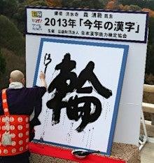 2013年の漢字 輪