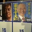 埼玉県人の都知事選