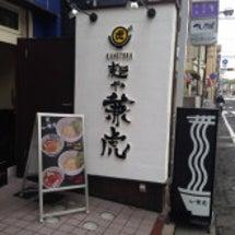 麺屋 兼虎