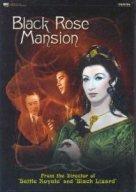 黒薔薇の館/Black Rose Mansion