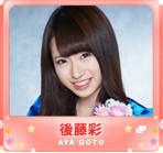 後藤彩オフィシャルブログ「Welcome☆ごっちゃん's house」