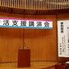 山形県・婚活支援講演会(婚活支援者向け)の画像