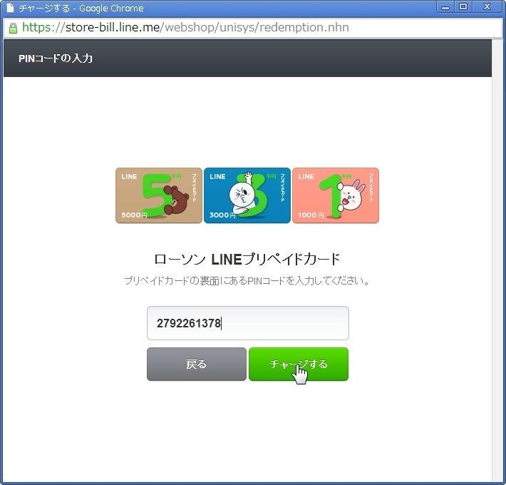 チャージ line プリペイド カード