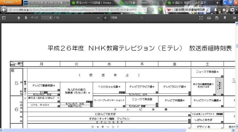 2014年(平成26年度)NHK教育テレビ放送番組表・・。