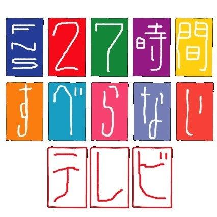 2014年FNSの日◇あと6ヶ月 | 週刊...