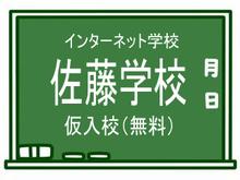 佐藤学校仮入校