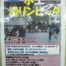 ☆氷上滑りンピック☆