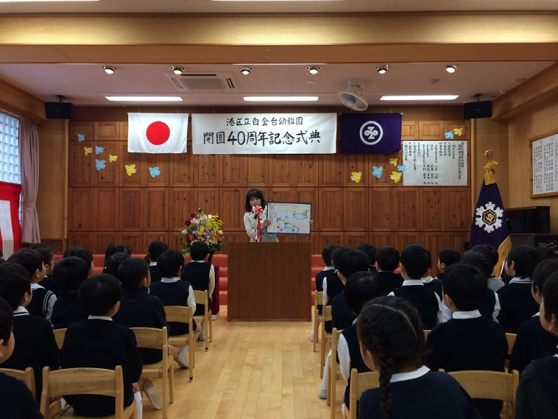 AI's eye(港区議会議員 清家あい)白金台幼稚園40周年記念式典