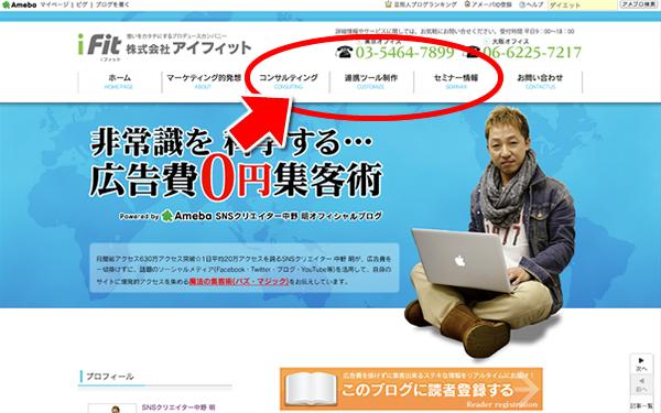 広告費0円集客術