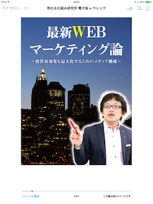 WEBマーケティング 電子書籍 マガジン