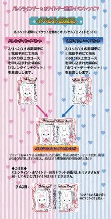 バレンタインデー&ホワイトデー連動イベント!