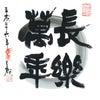 "Year of the horse ""12 animals Zodiac""の画像"