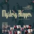 『 Mistery …