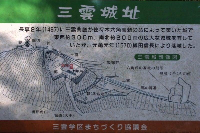 三雲城/09図