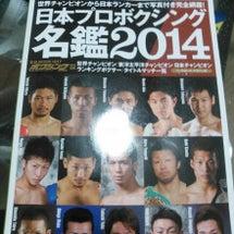 日本プロボクシング名…