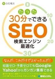 たった30分でできるSEO 検索エンジン最適化