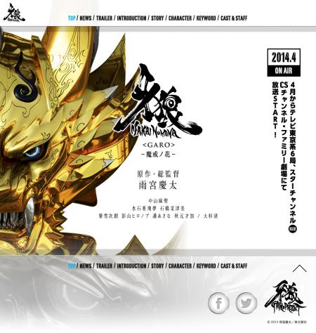 「牙狼〈GARO〉-魔戒ノ花-」