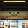 2014.01.29 名古屋出張~展示会6軒巡りの画像