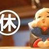 ★2月のお休みのお知らせ★の画像