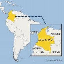 コロンビア共和国   FXとネットビジネス実践中@まったりウキウキまー ...