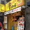 金のとりから 渋谷東急ハンズ前店/唐揚げ弁当をテイクアウトの画像